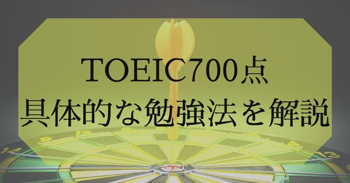 TOEIC700点勉強法