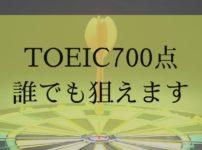 TOEIC700点