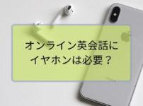 オンライン英会話にイヤホンは必要か