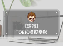 TOEIC模擬受験