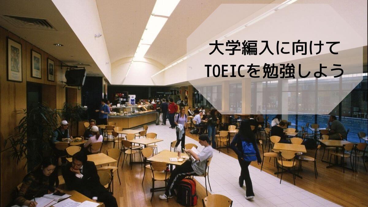 大学編入に向けてTOEICを勉強しよう