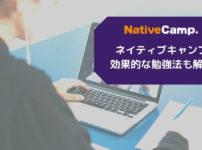 ネイティブキャンプの効果的な使い方