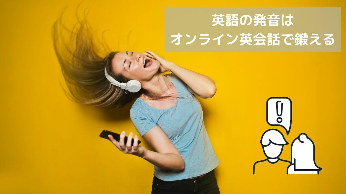 英語の発音はオンライン英会話で鍛えられる